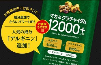 マカ&クラ12000+.jpg