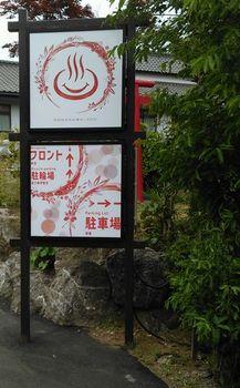 七沢荘20170509-2.jpg