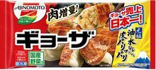 羽根つき餃子.jpg