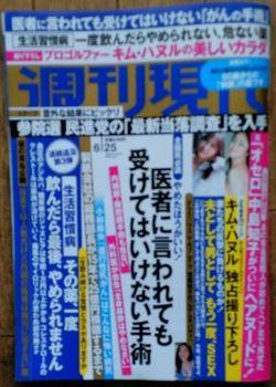 週刊現代0625.jpg