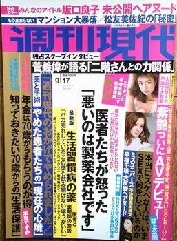 週刊現代0917-1.jpg
