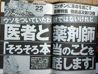 週刊現代0917-2.jpg