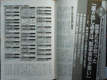 週刊現代0917-3.jpg