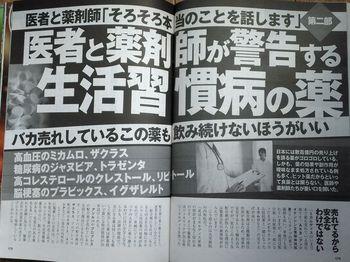 週刊現代0917-6.jpg
