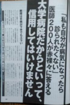 週刊現代0924-4.jpg